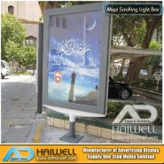 9405600000 - Caisson lumineux LED - Haiwell advertising industrial - Taille : 1,2 m x 1,8 m